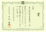 ひょうごクリエイティブビジネスグランプリ入賞(兵庫県産業労働部長賞)