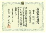 竹粉砕機バンブーミル兵庫県発明賞 受賞