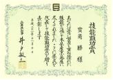 自社商品 竹粉砕機 バンブーミル販売開始 寳角 勝 兵庫県顕功賞受賞