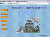インターネット上にホ-ムペ-ジを開設